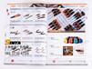 宣传册设计创意设计手动工具样本世亚设计电子包装盒设计公司微信/公众号推广发布