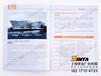 世亚设计电子产品制造设备样本宣传册设计说明书印刷企业内刊/杂志策划设计