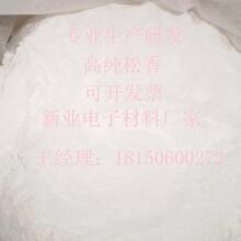厂家直销松香粉末高纯松香粉绝缘工业材料