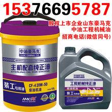 中油工程机械油OEM豪马克润滑油(在线咨询)中油工程机械油