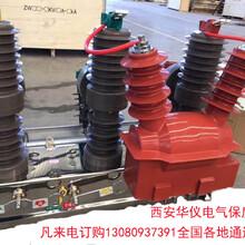 西安ZW32-12高压真空开关质保一年图片