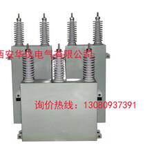 西安BFM/BAM系列高压并联电容器厂家图片