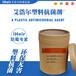 塑料抗菌剂抗菌剂有哪些广州艾浩尔品质生产抗菌剂