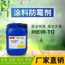 水性涂料防霉劑艾浩爾廠家供應涂料防霉劑圖片
