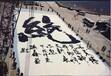 孙鑫-中国巨书艺术,摩崖石刻之《日照》