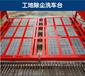 济南金鑫达环保设备工地洗车台环保设备供应