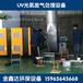 濟南金鑫達環保設備廢氣處理設備加工制造