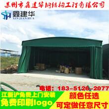 昆山市鑫建华推拉蓬厂家定做防雨帐篷伸缩雨棚移动帐篷价格实惠