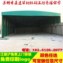 无锡市鑫建华定做仓储雨棚锡山区大型推拉蓬钢结构雨棚移动帐篷厂家