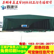无锡市大型推拉蓬,江阴市轮式推拉蓬,活动推拉蓬,移动帐篷