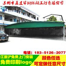 无锡鑫建华推拉蓬定做厂家移动帐篷供应活动雨棚停车棚