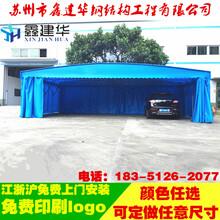 常州市户外停车棚价格移动帐篷定做遮阳棚图片推拉蓬厂家