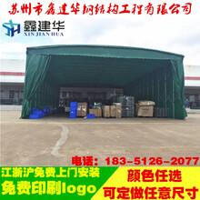 常州市仓储雨棚定做大型推拉蓬物流仓储帐篷移动帐篷