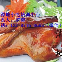 郴州哪里有学烤鸭—怎么做