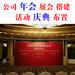 广州舞台灯光音响租赁