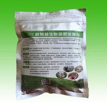江苏徐州发酵马粪做肥料的益加益菌肥发酵剂怎么卖的图片