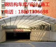 三河阳光房定做钢结构厂房钢结构立体车库图片