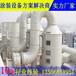 非標定制廢氣處理設備旋流塔式廢氣處理設備專業生產廠家