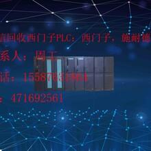 武汉回收西门子PLC吗
