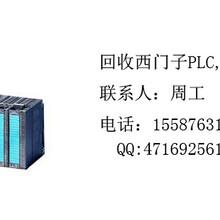 凌波微步高价回收西门子PLC