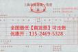 上海市建材普增发票票样用智能投影仪ZN203582发票查验