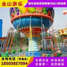 水果飞椅_儿童旋转飞椅_实力保障确保质量安全