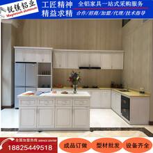 全铝合金橱柜组合全铝吊柜铝型材圆弧柜体铝材异型柜定制家具