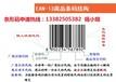 苏州条形码申请中心/苏州条形码注册中心/苏州条形码登记中心