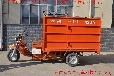 北京德利泰自卸式環衛三輪、城市環衛專業快速