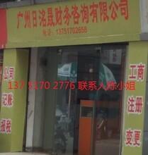 广州公司代理工商注册