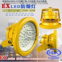 新款纳米反射器LED防爆灯20w-60w可选