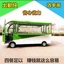 供应五家渠电动餐车设备环保电动餐车多功能小吃车餐车特价批发