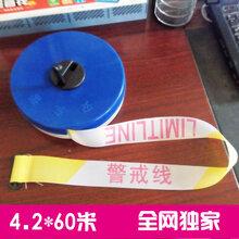 洛阳供应一次性警示带注意安全警示带厂家盒装警示带价格