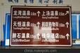 河南凌腾专业制作旅游标志牌安全公路反光标志牌焦作厂家