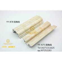 PVC阴阳角