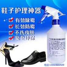 鞋子防霉剂艾浩尔鞋子防霉剂厂家鞋子防霉剂批发