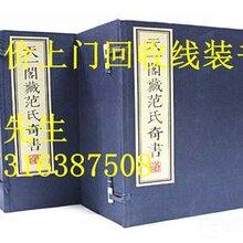 上海线装书回收专业收购线装书图片