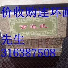 上海连环画回收收藏网图片