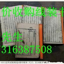 长宁区线装书回收本司专业收购各类老版线装书图片