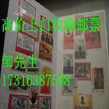 邮票回收价格行情/邮票回收价格表2018年图片