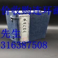 上海连环画回收收购连环画价格图片