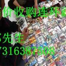上海回收小人书