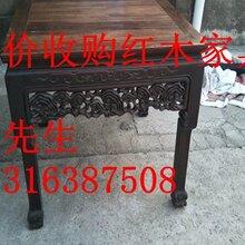 黃浦區老紅木家具回收+酸枝木家具收購+單價家具收購圖片