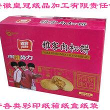 皇冠纸品生产线承接礼品盒纸箱定制加工图片