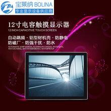 厂家直销12寸电容触摸显示器型材外观10点触控G+G结构品质保证