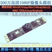 200万USB接口1080P高清免驱动摄像头模组图片