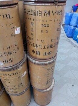 赫柏化工回收增白劑現貨供應