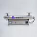 304不銹鋼筒體紫外線消毒器JM-UVC-225