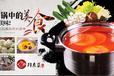 沧州最火爆小吃鲜煮艺转火锅一个一锅月赚8万