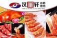 日照汉丽轩自助烤肉加盟费多少钱+烤肉火锅+无烟烧烤